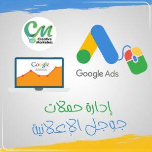 ادارة حملات جوجل الإعلانية