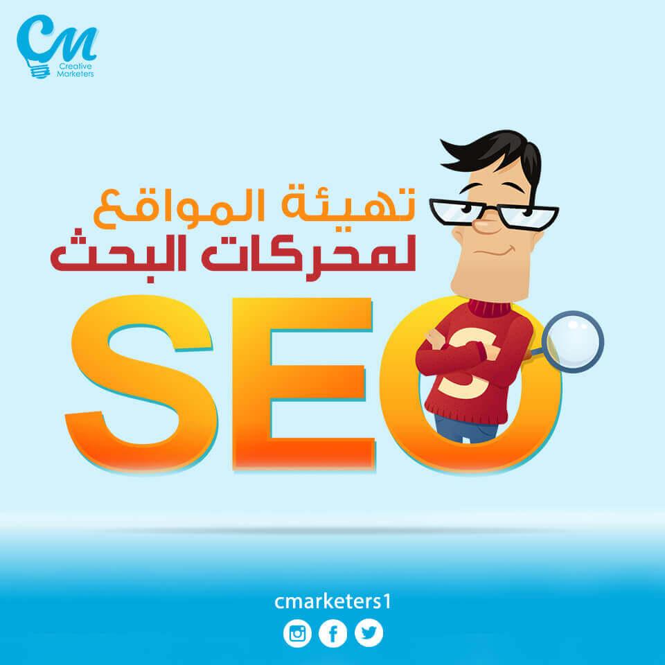 تهيئة المواقع لمحركات البحث SEO