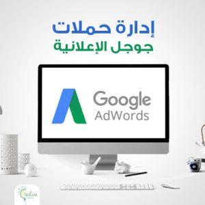 إدارة حملات جوجل الإعلانية